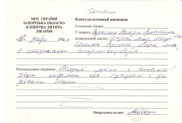 Запорожская областная стоматологическая больница