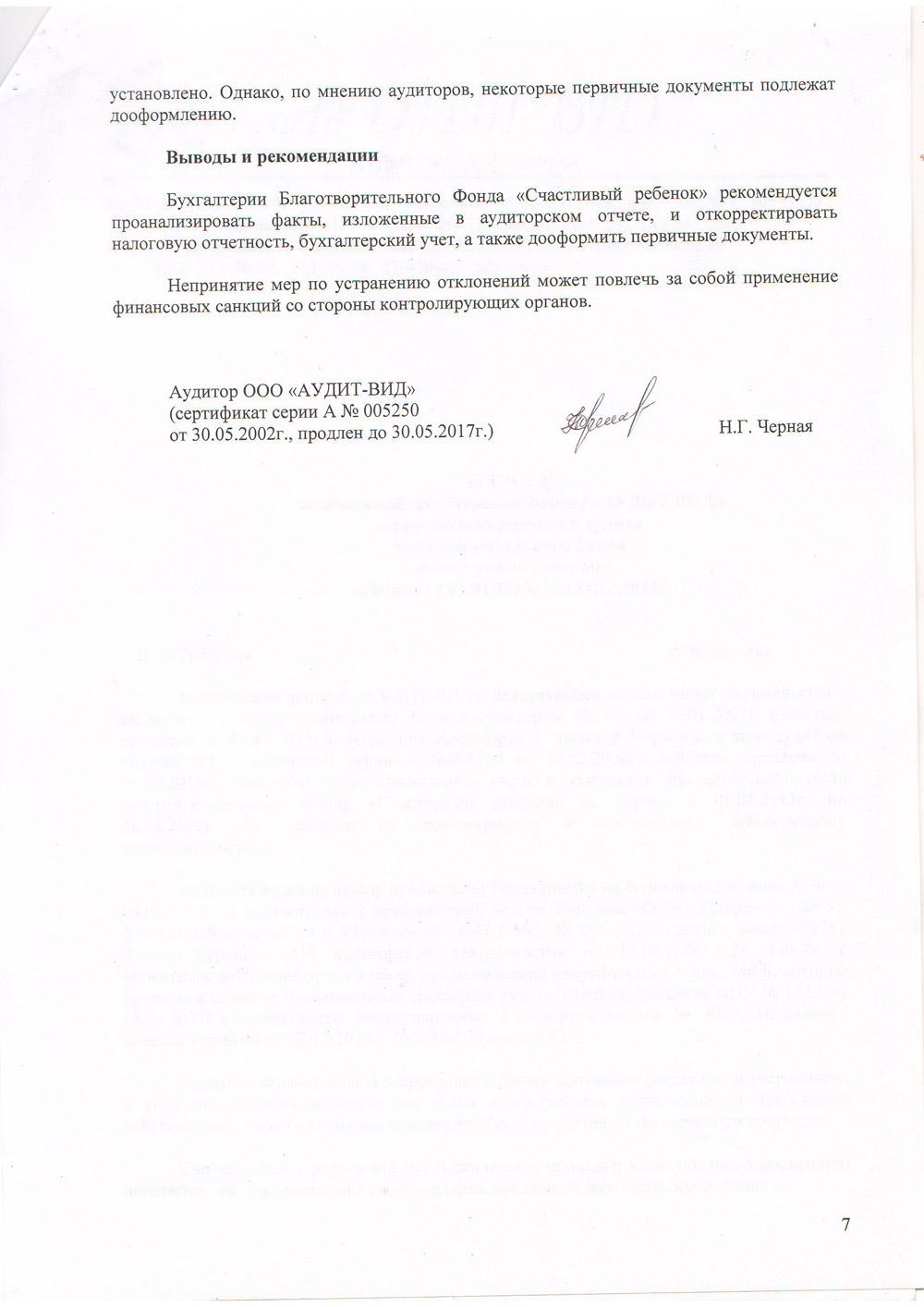 Аудит фонда за год Дети Запорожья Н Г Черная