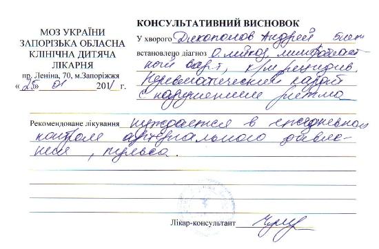 Новости о лечении Дикополова