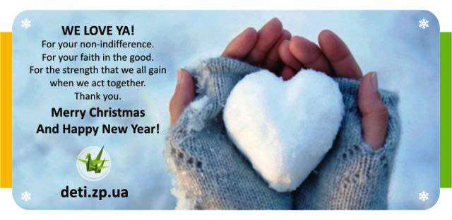 we wish you a merry christmas and a happy new year orphans and sick children of zaporozhye ukraine