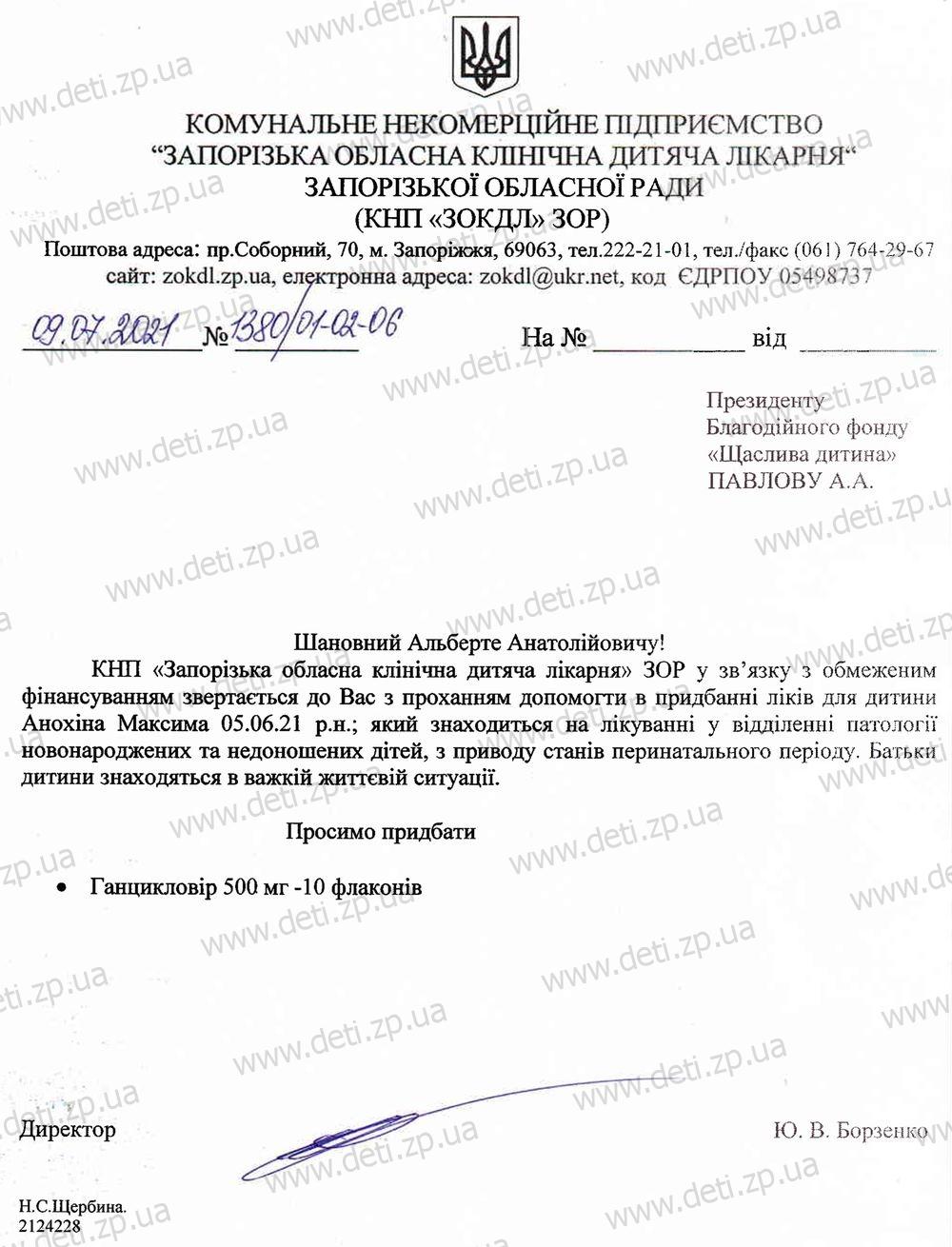Письмо-просьба Максим Анохин