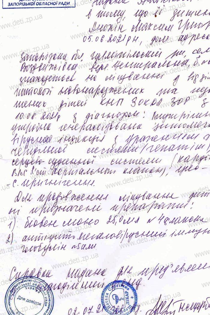 Назначение Максим Анохин