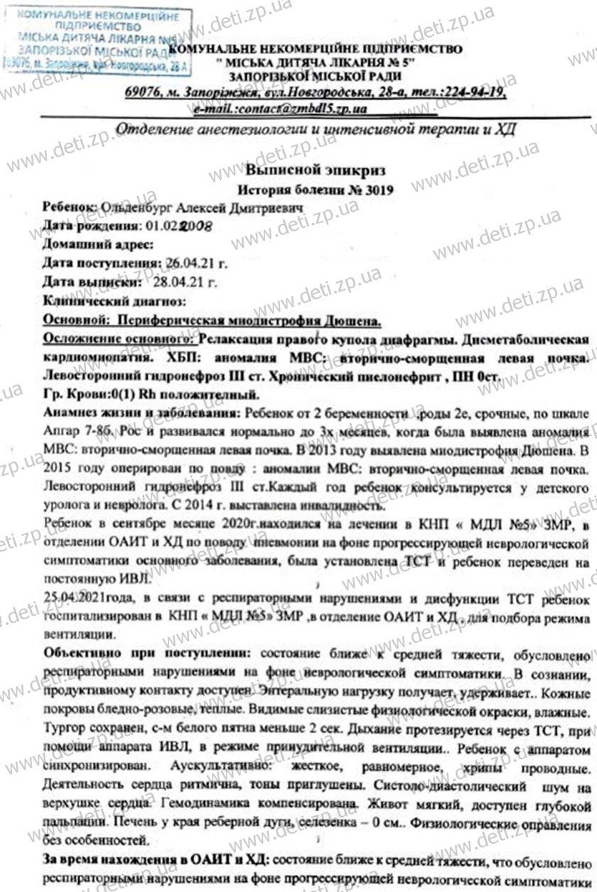 Выписка Алексей Ольденбург