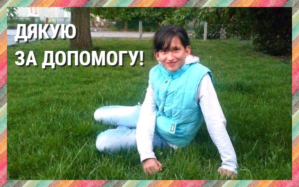 Гарні новини від Вікторії Марченко