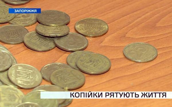Монеты на спасение жизни