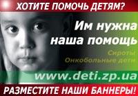 Обращение к вебмастерам: вы можете помочь сиротам и онкобольным детям, разместив наши баннеры