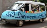 Resume of the International Children's Day Action on DNEPROSPETSSTAL