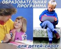 Образовательная программа для детей-сирот Запорожья