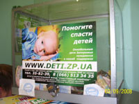 Donation-box: small contribution of many people to our big common cause