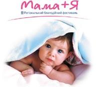 III региональный  благотворительный  фестиваль «Мама +Я» (г. Днепропетровск)
