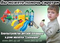 Благоустройство детской площадки в доме ребёнка