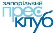 Заседание Запорожского пресс-клуба: