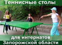 Уличные теннисные столы - в каждый интернат Запорожской области