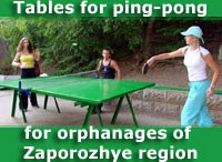 Tables for ping-pong for orphanages of the Zaporozhye region