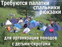 Требуется туристическое снаряжение для организации походов с участием детей-сирот