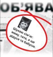 Міністерство України у справах сім'ї, молоді та спорту: Стартувала інформаційна кампанія на підтримку національного усиновлення
