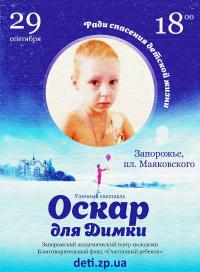 Оскар для Димки: запорожцев приглашают на уличный показ знаменитого спектакля «Оскар и Розовая дама»