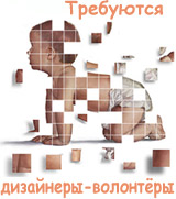 Сайту deti.zp.ua нужны дизайнеры-волонтёры!