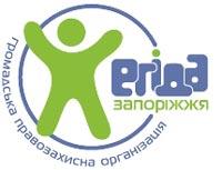 Громадська правозахисна організація «Егіда-Запоріжжя»