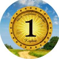 Khortitsa Treasures Quest Game: 18-19 May 2013