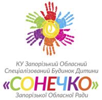 Запорожский областной специализированный дом ребенка «Солнышко»