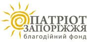 Благотворительный фонд «Патриот Запорожья»