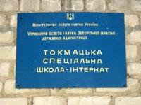 Токмакская специальная общеобразовательная школа-интернат